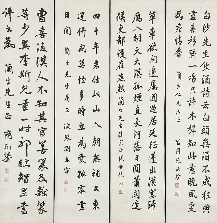 THE LAST QING DYNASTY FOUR  OFFICIAL CALLIGRAPHER