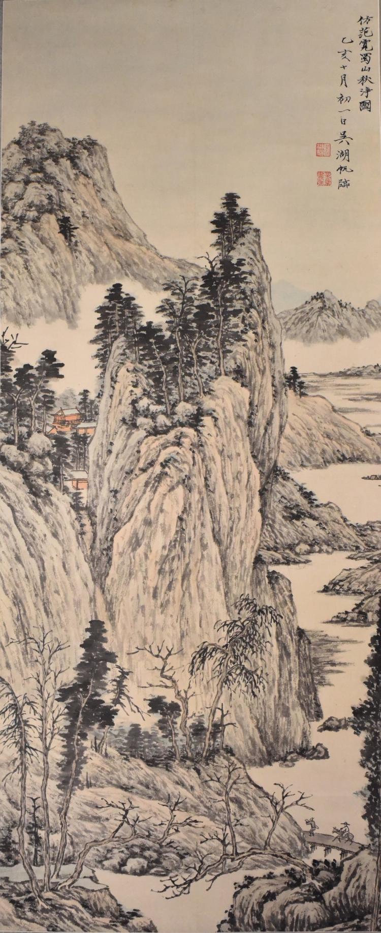 Wu Hufan (1894-1968) Landscape
