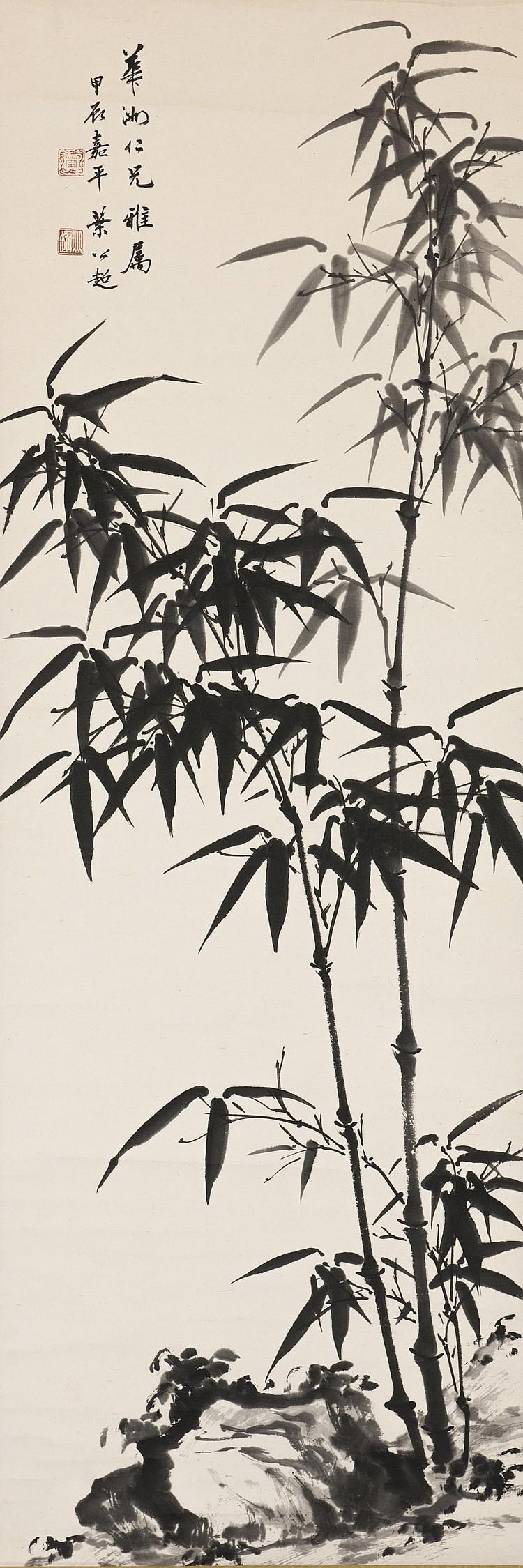 Ye GongChao (1904-1981) Bamboo and rock