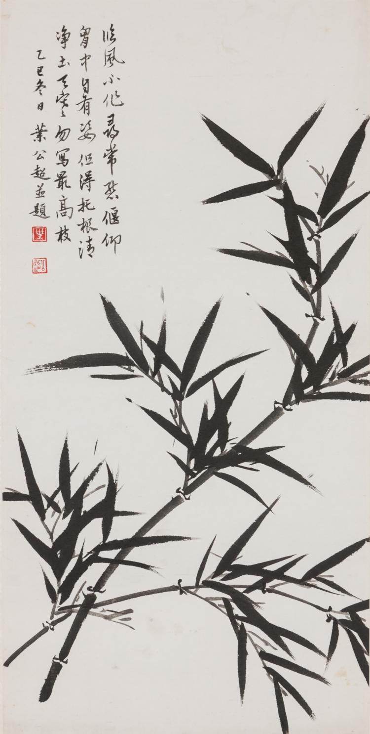 He Gong Chao (1904-1981)<br>Ink On Paper, Mounted. Signed And Seals.