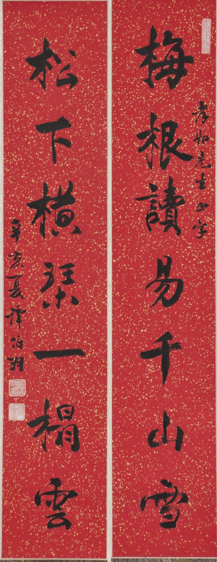 TAN BOYU (1900-1982) COUPLET