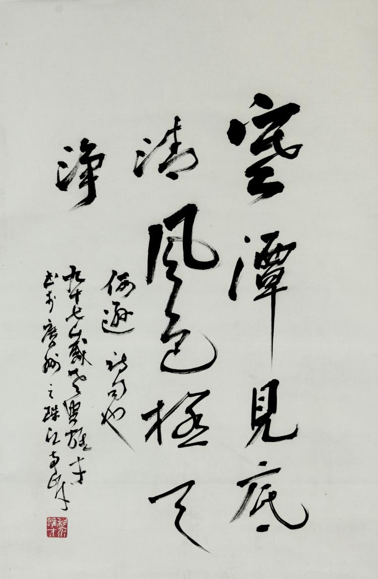 LI XIONGCAI (1910-2001) Chinese Calligraphy . Ink on Paper,