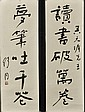 Shu Tong (1905-1998) Calligraphy, Tong Shu, Click for value