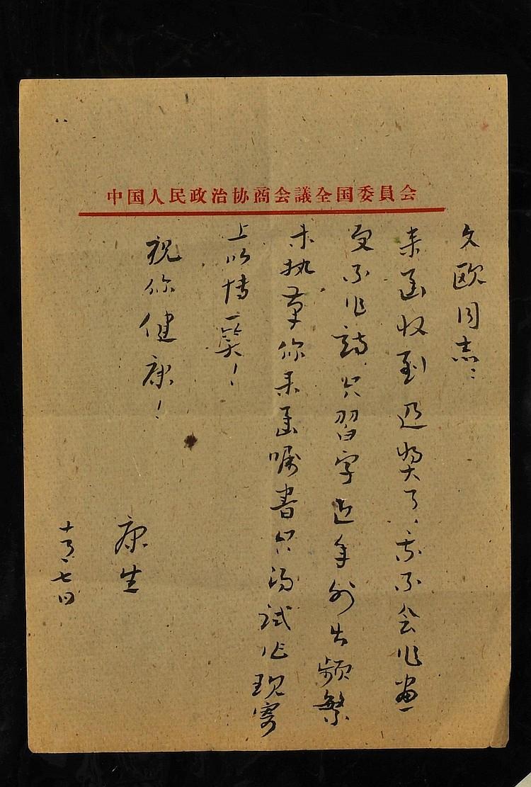Kang Sheng (1898-1975) letter, Calligraphy