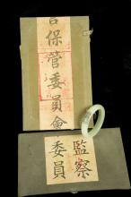 Chinese Hetian White Jade Bangle, marked with