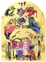 Marc Chagall's Jerusalem Windows ''''Levi'''' 12 x 17 Paper Image