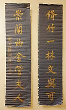 Chinese Calligraphy Attributed to Lu Runyang (1841-1915)