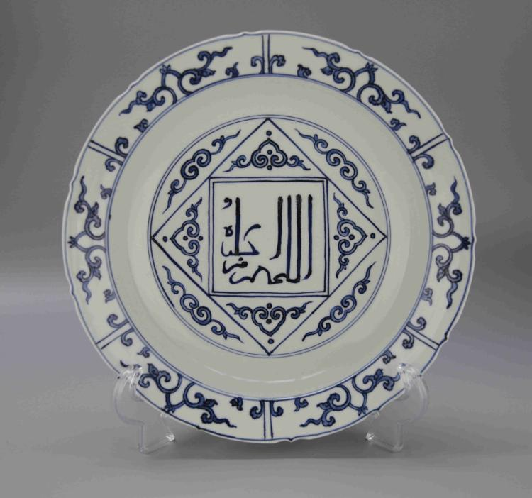 Chinese Vintage Porcelain Charger