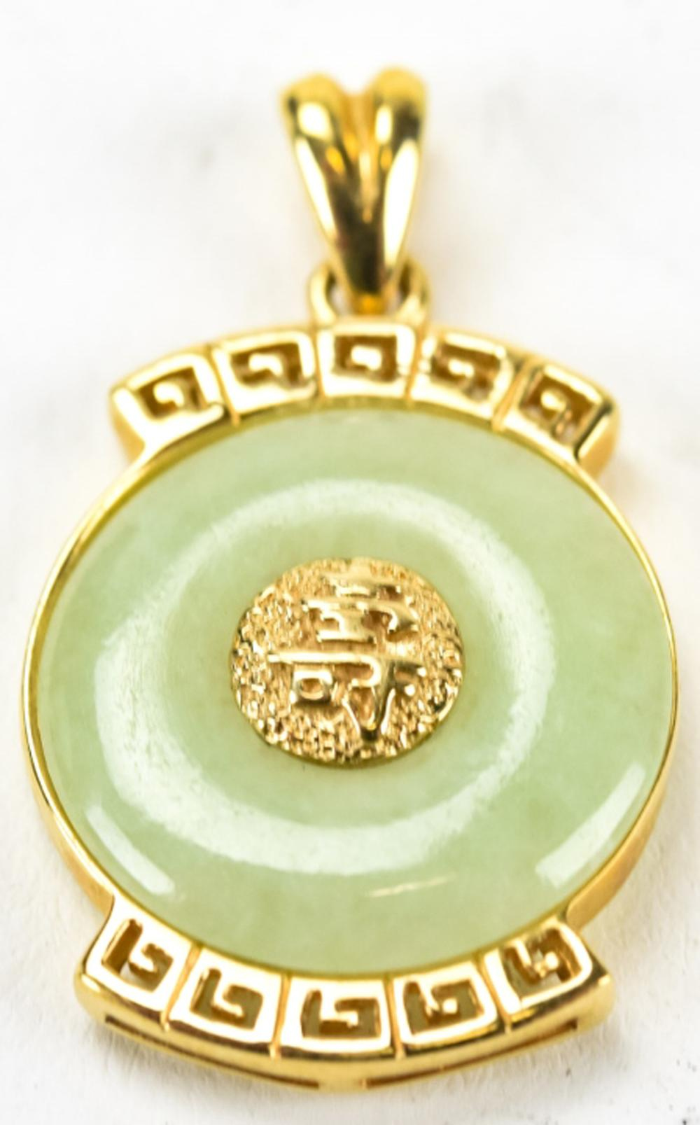 Estate 14kt Yellow Gold & Jade Necklace Pendant