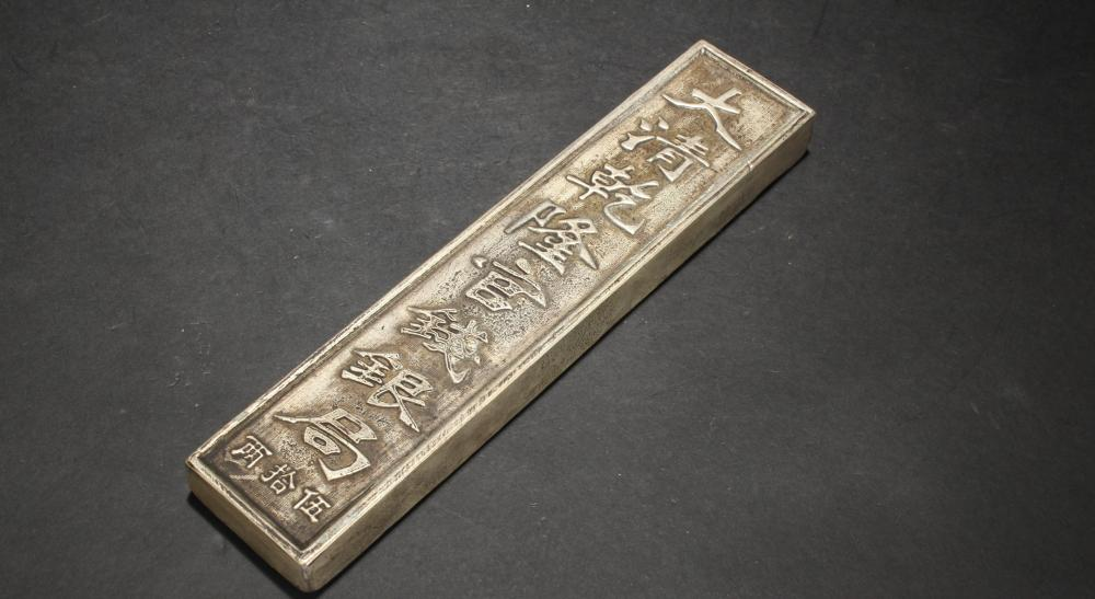An Estate Chinese Fortune Money Brick