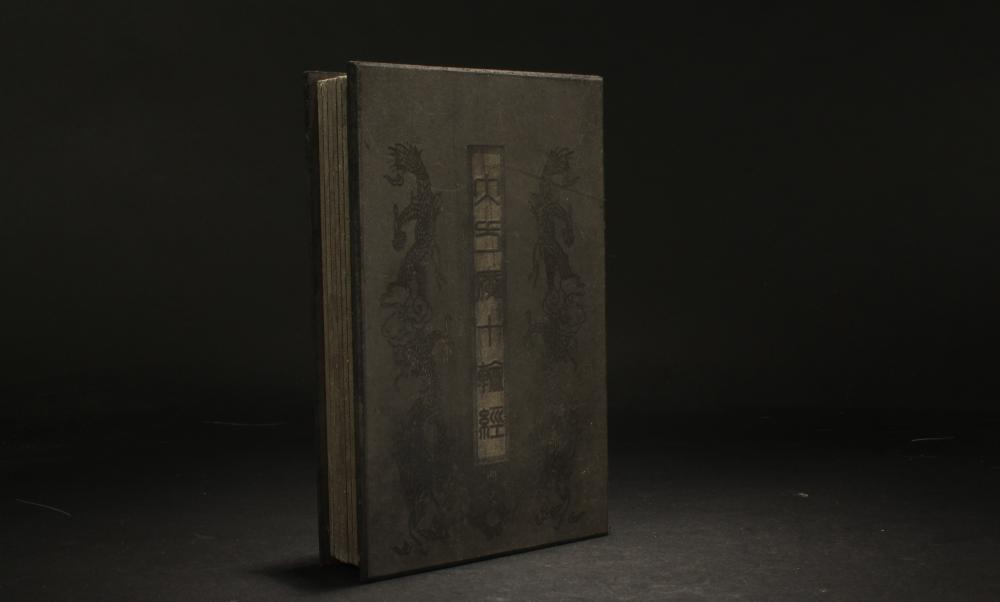A Chinese Jade-inserted Poetry-framing Display Book