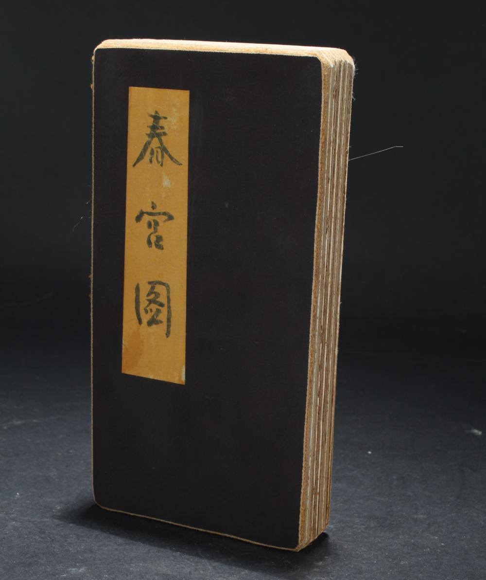 An Estate Chinese Fortune Display Book
