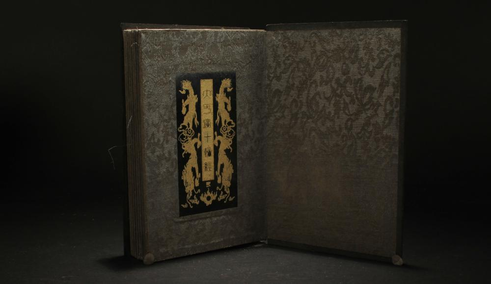 A Chinese Jade-inserted Estate Display Book