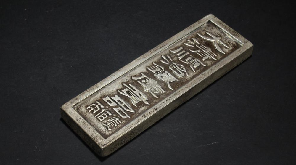 A Chinese Empire-fortune Estate Money Brick