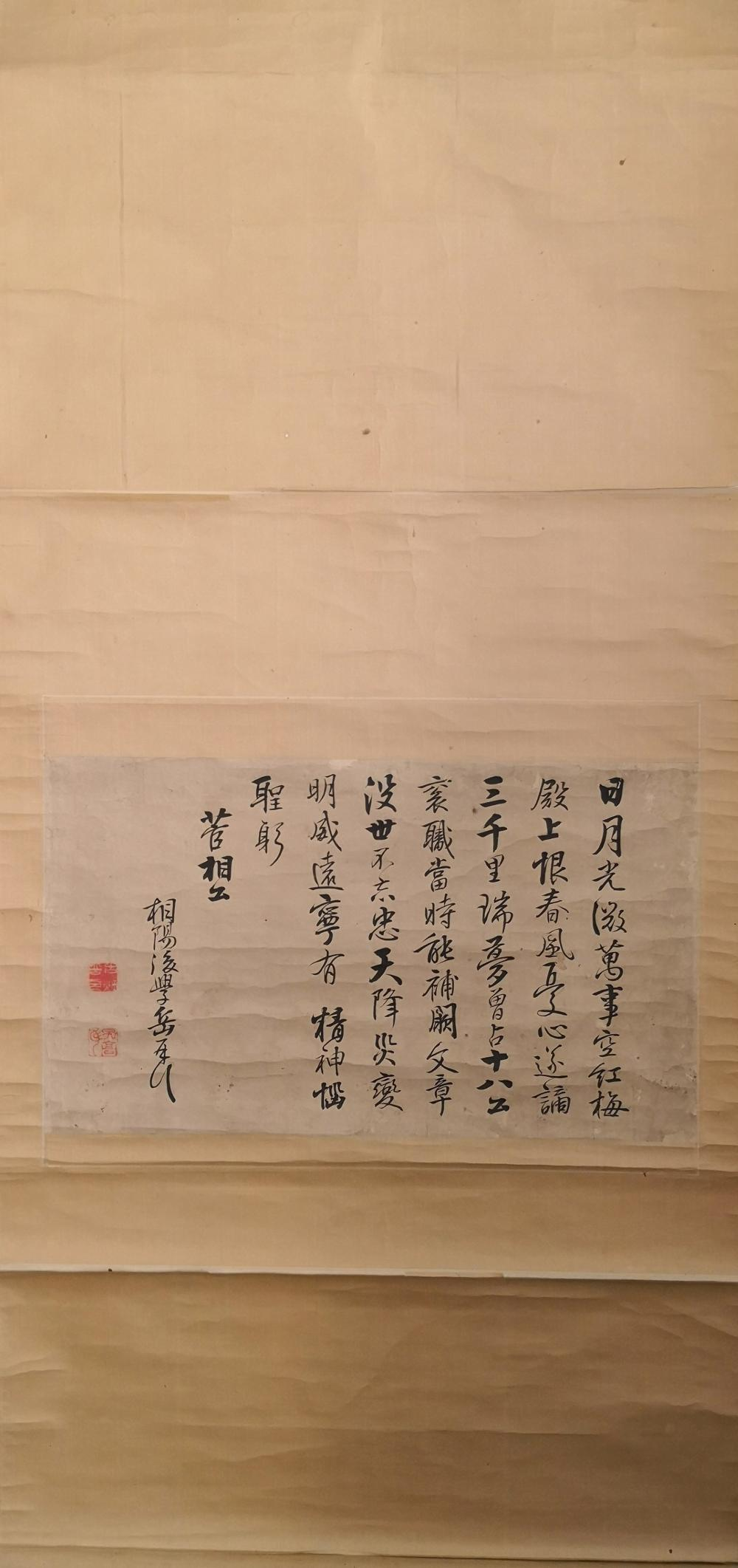A CHINESE PAINTING BY UNKNOWN
