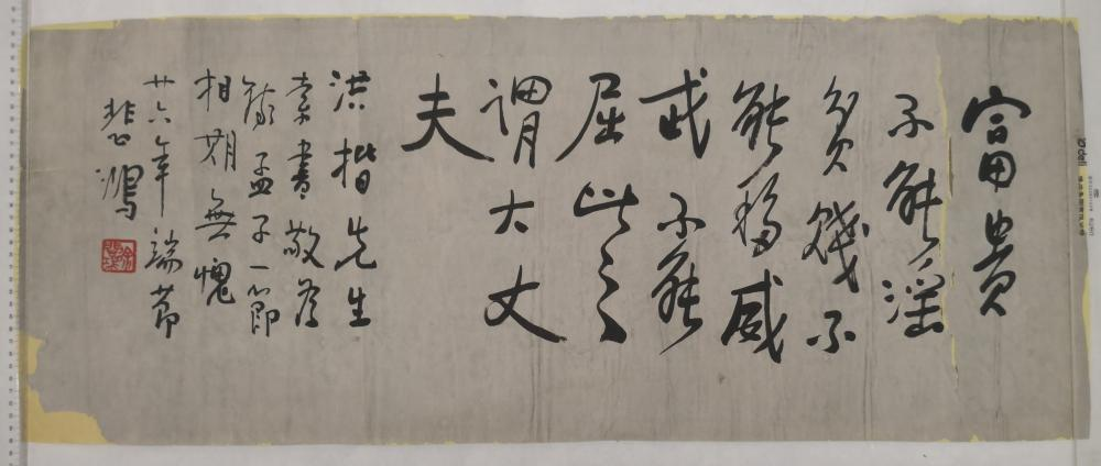 A CHINESE CALLIGRAPHY BY XU BEIHONG