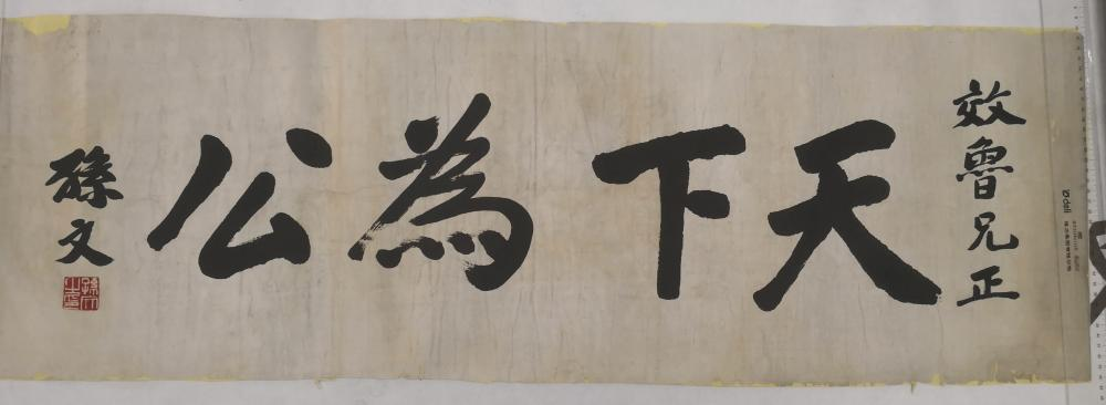 A CHINESE CALLIGRAPHY BY SUN ZHONGSHAN