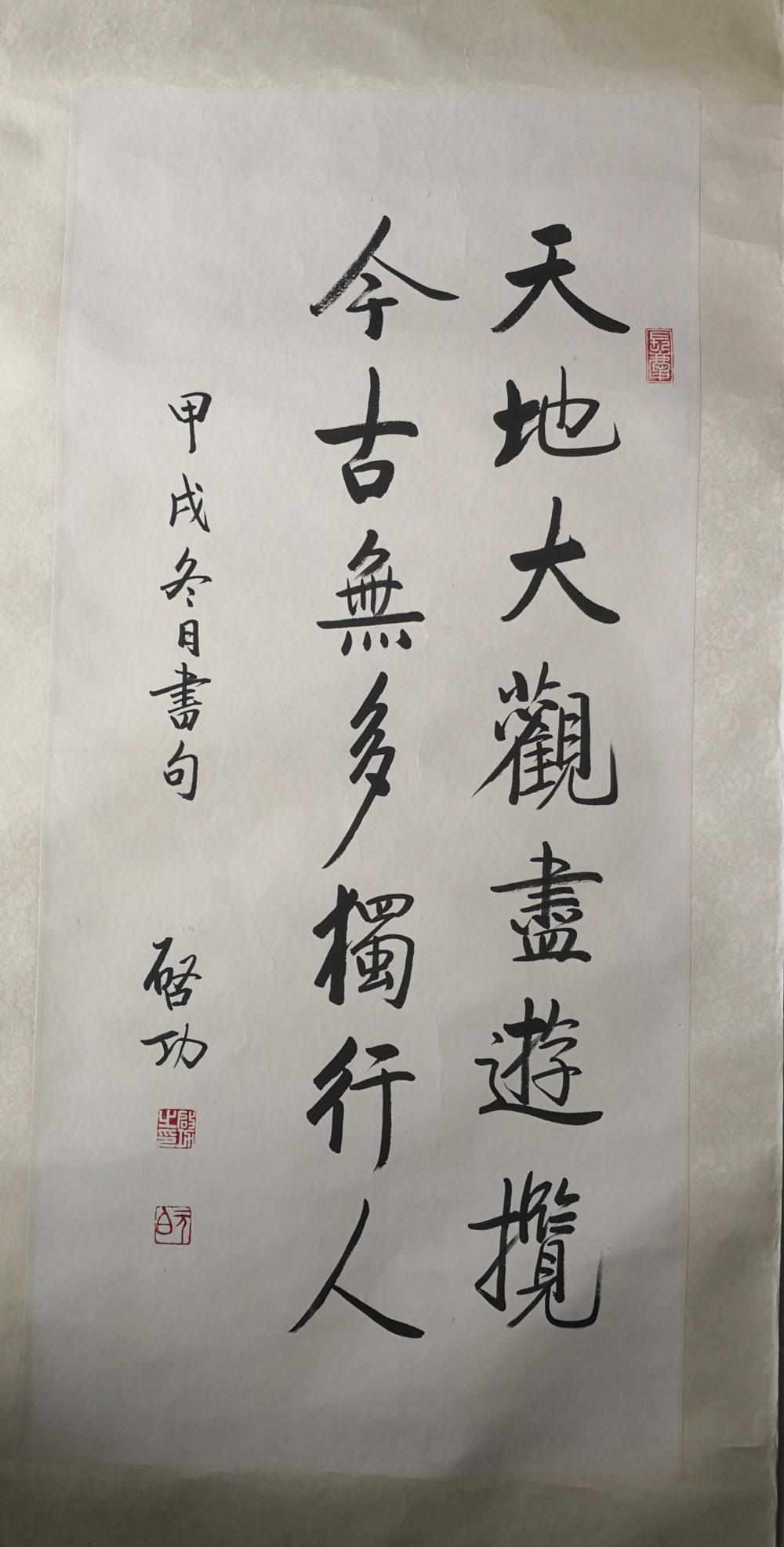 A CHINESE CALLIGRAPHY BY QI GONG