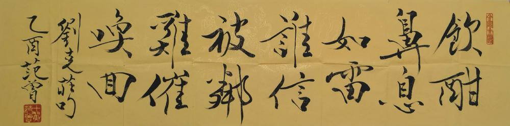 A CHINESE PAINTING BY FAN ZENG