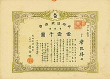 Akita Chamber of Stock