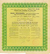 Bank Zerubabel Aguda Shetufit Mercazit Ltd. - Central Institution of the Palestine Credit Cooperative Movement