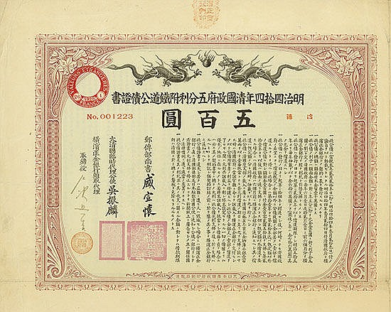 Imperial Chinese Governement (Peking-Hankow Railway, Kuhlmann 211)