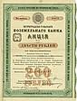 Petrograd-Tula Land-Bank / Banque Foncière de Pétrograde-Toula