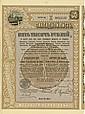 Moskauer Agrar-Bank / Banque Foncière de Moscou