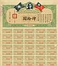 China - Ministerium für Eisenbahnbau [2 Stück]