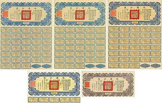 National Government of the Republic of China - Liberty Bond [5 Stück]