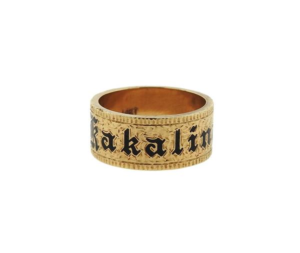 14K Gold Enamel Engraved Band Ring