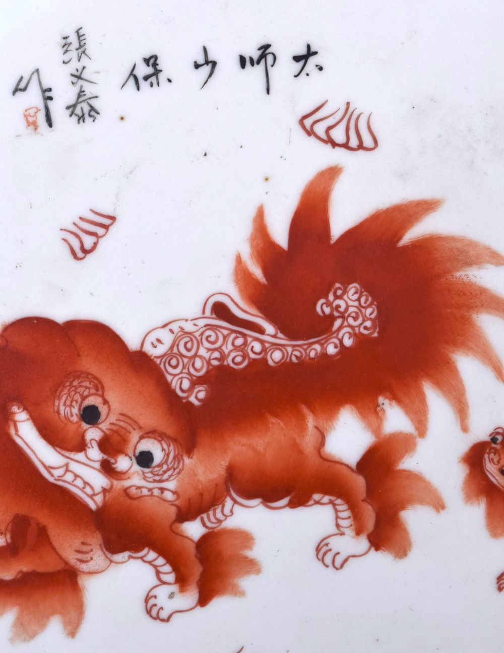 A 20TH CENTURY CHINESE PORCELAIN DISH, painted with an iron red