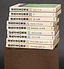 Nine volumes of a book series on Japanese art history