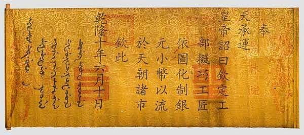 Dekret, Qing-Dynastie