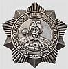 Bogdan-Chmelnizki-Orden 3. Klasse, Sowjetunion ab 1943