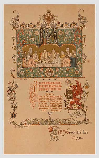 Viktor Vasnetsov (1848 - 1926) - Menükarte zur Krönung von Zar Nikolaus II. und Zarin Alexandra Fedorovna am 20. Mai 1896, Russland, datiert 1896