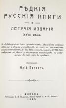 BITOVT, Yuri. Rare Russian books and ephemera of the XVIII century.