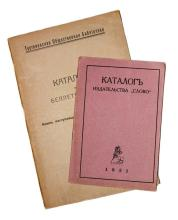 Lot of two Russian e´migre´ catalogues.