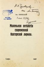 [GIVING DIRECTION TO TUROVEROV] <br> BINETSKY, An. [autograph]