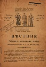 Herald of the worker, peasant, Cossack. - No. 1.