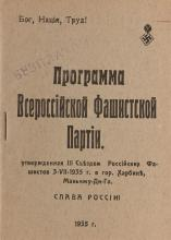 Programme of the All-Russian Fascist Party. Approved by the 3rd Congress of Rus- <br> sian Fascists 3 - 7 - 1935 in the city of Harbin, Manjou-De-Guo. Glory to Russia !