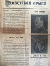 SOVIET ARMY. Special issue. For the 35th anniversary of October.