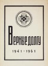 TRETYAKOV Vladimir; FAITHFUL DOLGU: 1941-1961