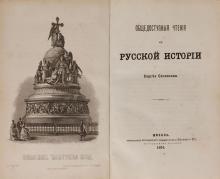 SOLOVIEV, SERGEY.