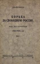 BURTSEV, Vladimir (1862-1936).