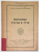 HOLMESTON - Smyslovsky, Boris. Selected articles and speeches. Buenos Aires: 1953