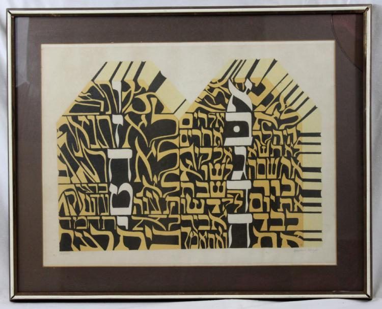 Abstract Judaic Lithograph By Kletzki Signed and numbered