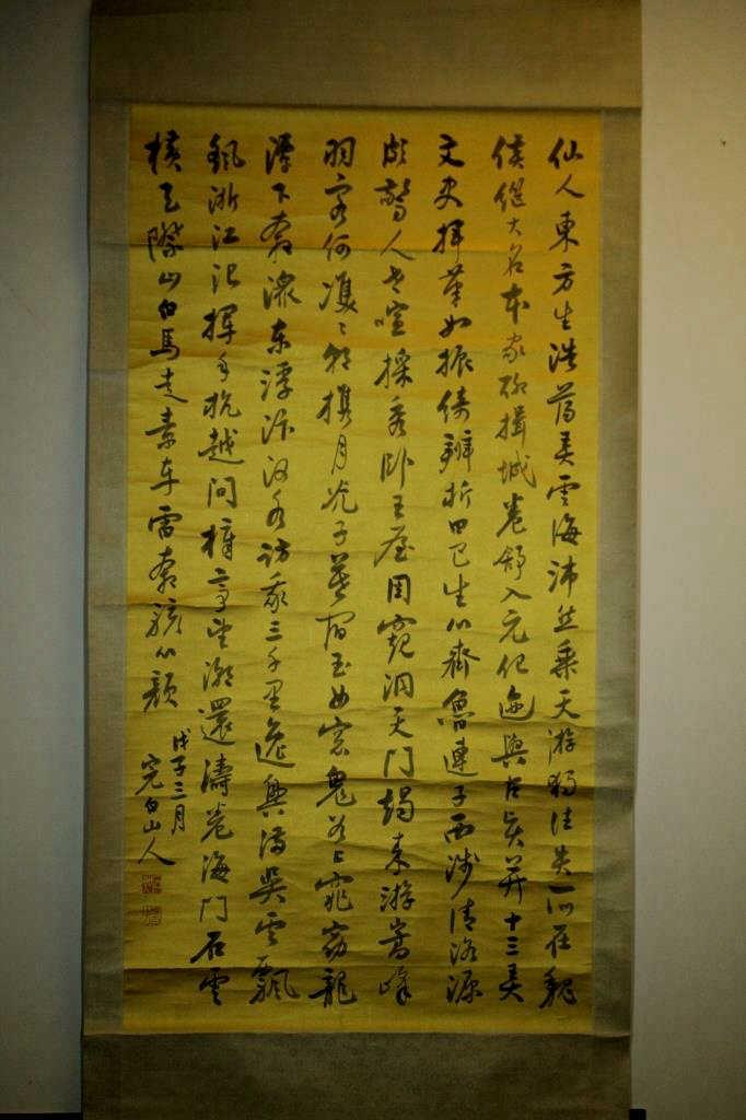 Chinese Running Script Calligraphy - Deng Shi Ru