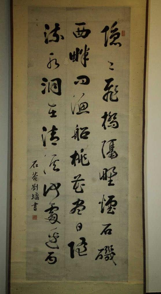 Chinese Running Script Calligraphy - Liu Yong
