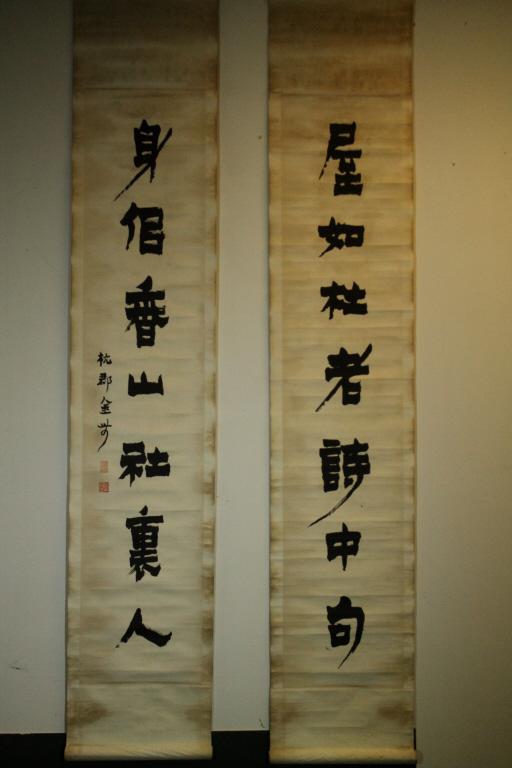 Chinese Running Script Calligraphy - Jin Nong